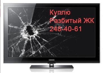 Покупаем неисправные телевизоры на запчасти.